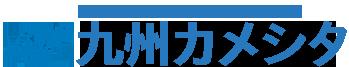 九州カメシタ